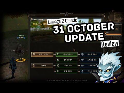 Lineage 2 Classic | Обзор патча от 31 октября