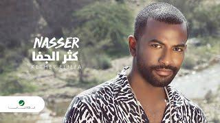 14/16 Nasser ... Kether Eljefa - 2020 | ناصر ...   كثر الجفا - بالكلمات
