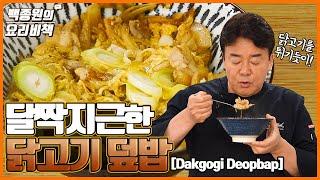 식당에서 파는 그 닭고기 덮밥 Chicken Deopb…