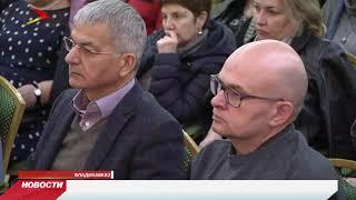 Во Владикавказе начались публичные слушания по развитию медицины