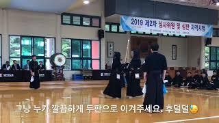 숭굴랑 검도 3급 심판자격심사 응시기 - 불합격 😭 (190616) feat.박준현