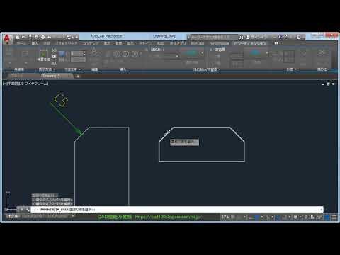 AutoCAD Mechanicalの面取りコマンドでC面取り寸法線を記入してみました