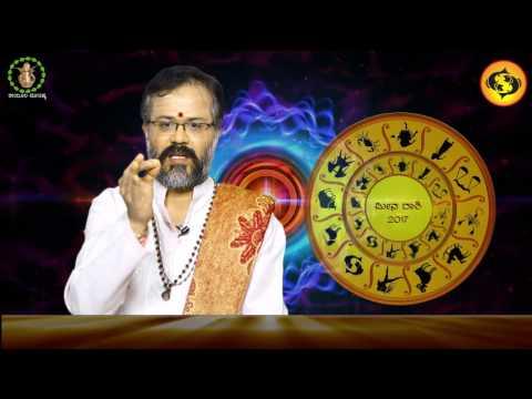 Meena rashi rashi 2017 || sri ravi shanker guruji || thamubula jyothishya
