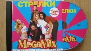 Стрілки - MegaMix / розпакування cd /