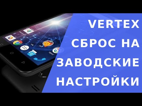 Vertex Impress Luck Hard Reset.  Vertex сброс на заводские