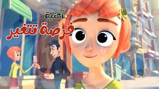 ياسمين علي - فرصة تتغيير💖 3D | Yasmin Ali - Forsa Tetghair |