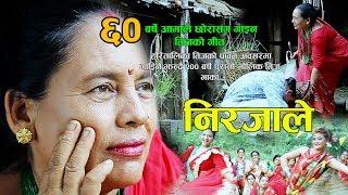 Teej Song 2074 Nirajale आमा छोरा ले गायको पहिलो तिज गित ।६० बर्से आमा अघि सरिन तिज को मौलिकता जोगाउन
