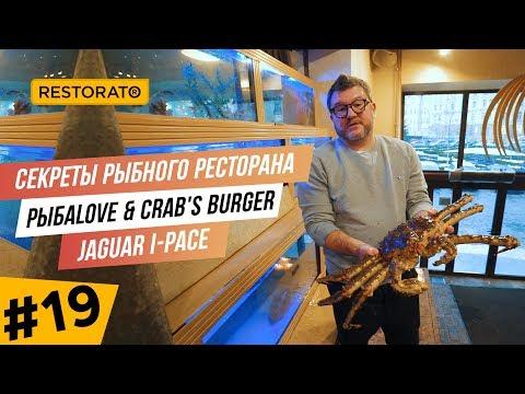 Секреты рыбного ресторана | Тест-драйв нового электрокара Jaguar I-PACE
