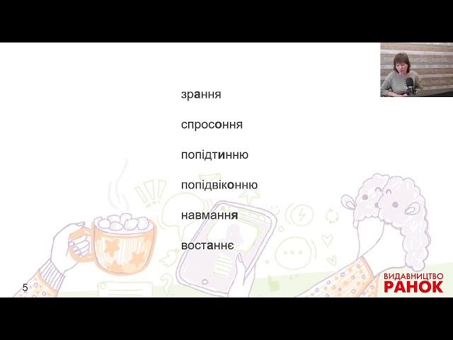 7 клас. Українська мова. Букви  -н-  та  -нн-  у прислівниках