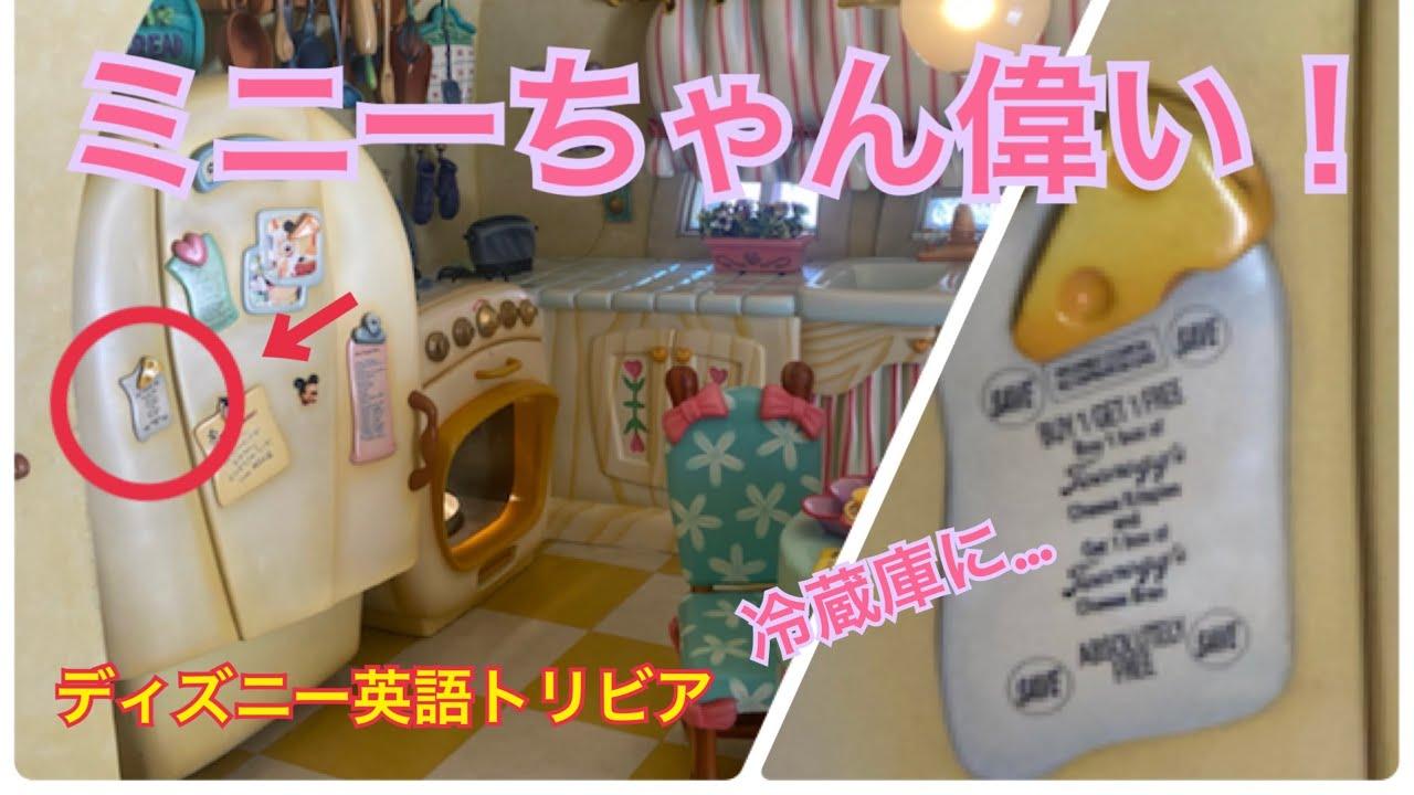 偉い‼︎ ミニーの家の冷蔵庫に… ディズニー英語トリビア