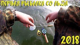 Первая рыбалка со льда 2018года! Открыл сезон! г. Каменское Левобережный канал!