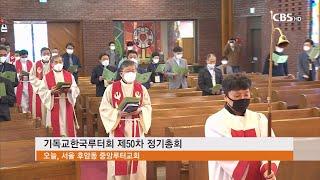 "[CBS 뉴스] 루터교 김은섭 총회장 ""징계에…"