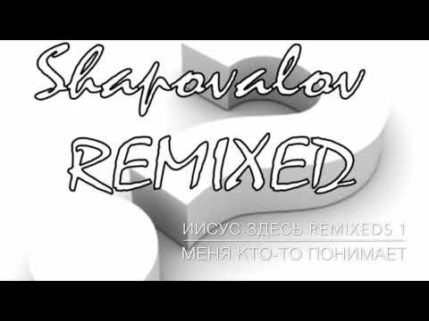 Меня кто то понимает, Shapovalov REMIXEDS 1, Тертычный Эдуард