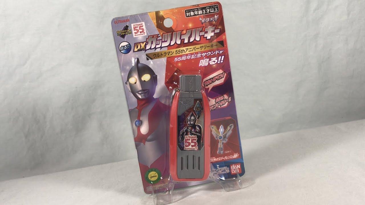 Ultraman Trigger DX Ultraman 55th Anniversary Guts Hyper Key Review