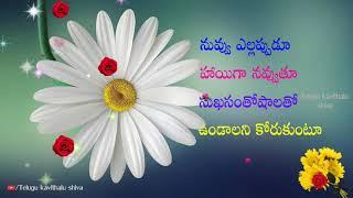 Birthday Wishes in Telugu Quotes, Birthday Cards, Telugu Wishes, Telugu Birthday Wishes