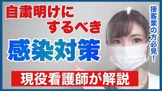 【現役看護師が解説】コロナ第2波に備えた感染対策