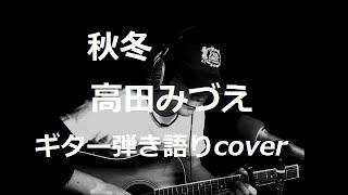 Popular Videos - 堀江童子 & Cover version