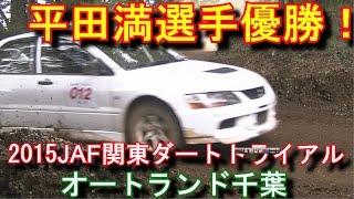 2015年JAF関東ダートトライアル第9戦 オートランド千葉で優勝した、...