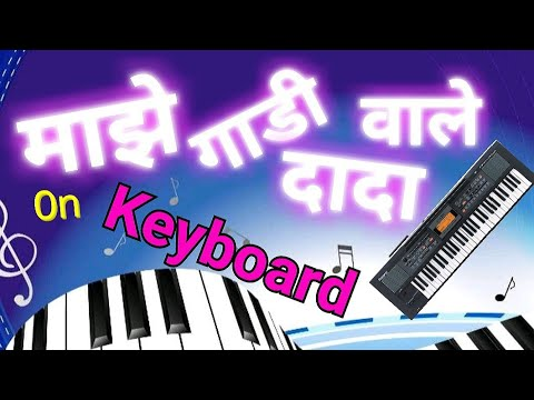 Majhe gadi wale Dada ...on keyboard new koligeet