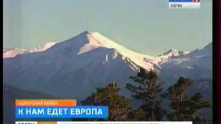 Европейские туристы едут отдыхать в Сочи(http://www.vesti-sochi.tv., 2011-12-12T08:23:02.000Z)