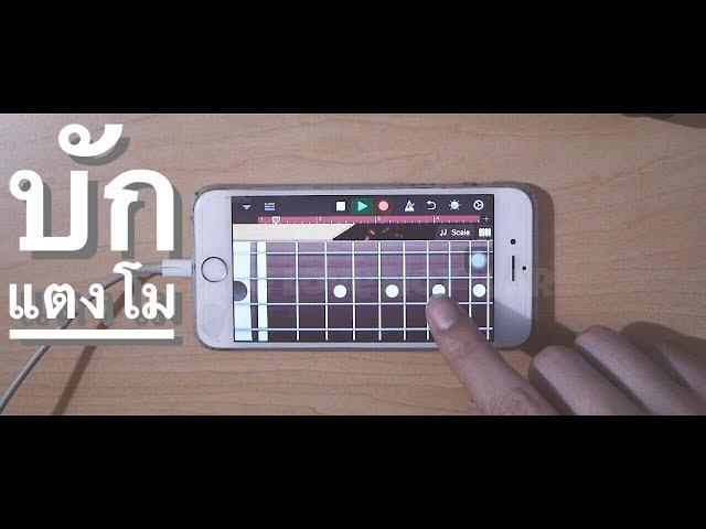 เล่นเพลง บักแตงโม บนโทรศัพท์ iPhone (GarageBand) iOS