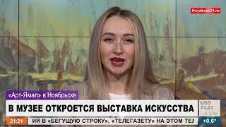 Прямой эфир НОЯБРЬСК 24