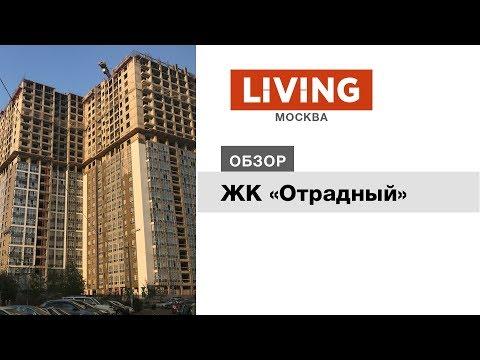 ЖК «Отрадный»: отзыв Тайного покупателя. Новостройки Москвы