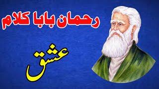 Rahman baba kalam | رحمان بابا کلام | pashto poetry
