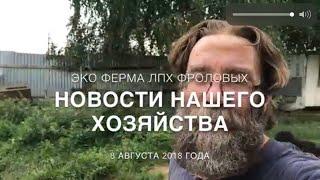 Новости из эко фермы ЛПХ Фроловых   о козах кроликах и собаках