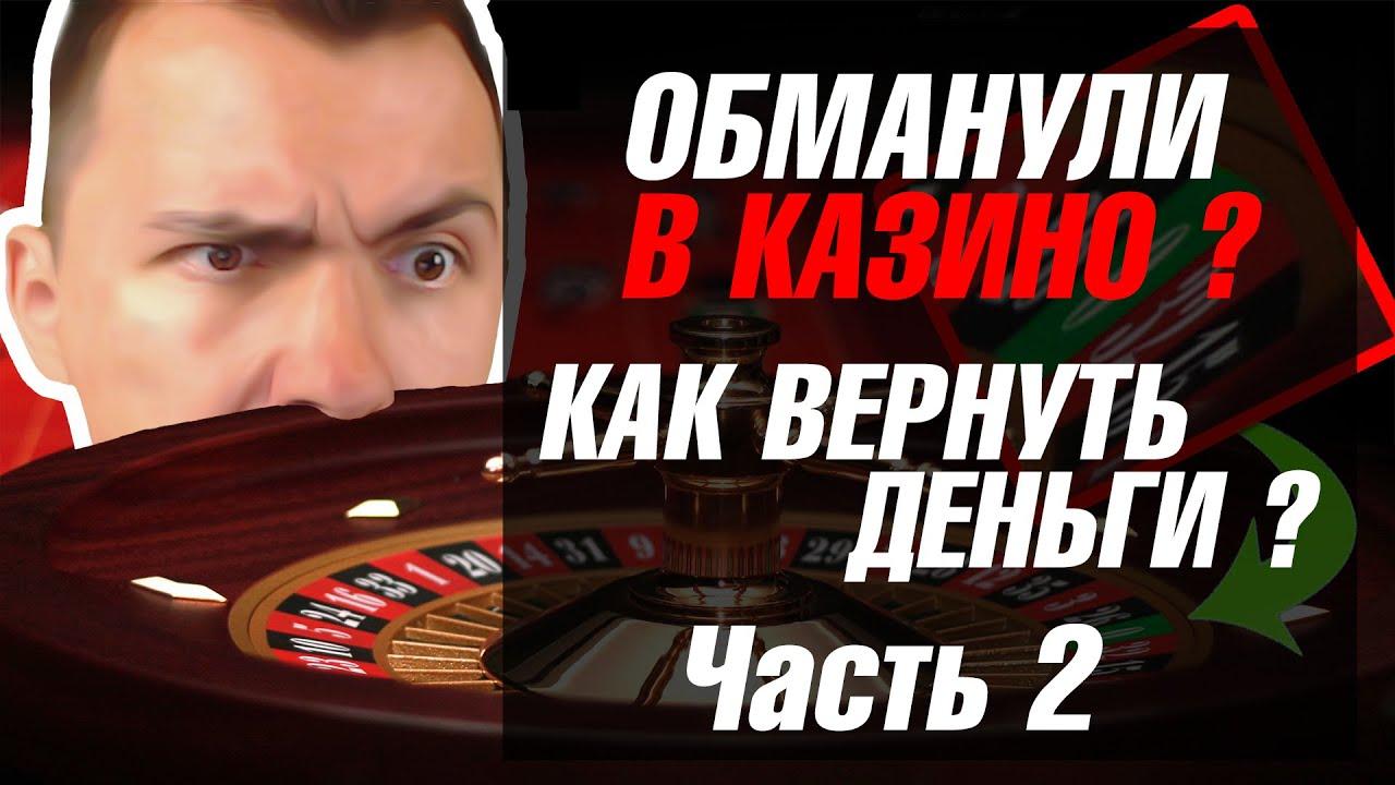 Вернуть деньги на казино игры в карты коврик играть