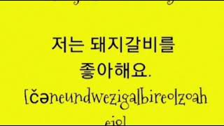 Let's learn hangeul #13 무슨 음식을…