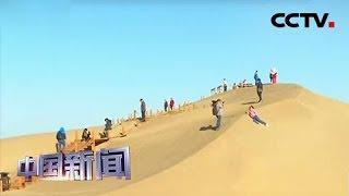 [中国新闻] 新疆:特色旅游助力精准脱贫 | CCTV中文国际
