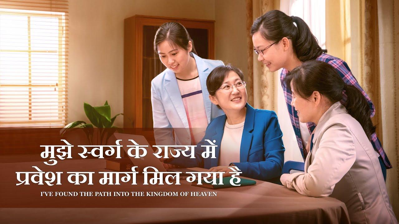 2020 Hindi Christian Testimony Video   मुझे स्वर्ग के राज्य में प्रवेश का मार्ग मिल गया है