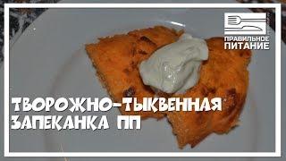 Творожно-тыквенная запеканка ПП  - ПП РЕЦЕПТЫ: pp-prozozh.ru