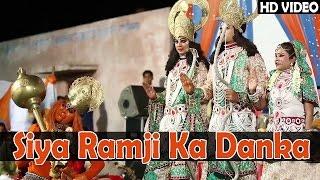 Siya Ramji Ka Danka | Bajarang Balaji | Hanuman Bhajan | Mahendra Singh Rathore Live 2015