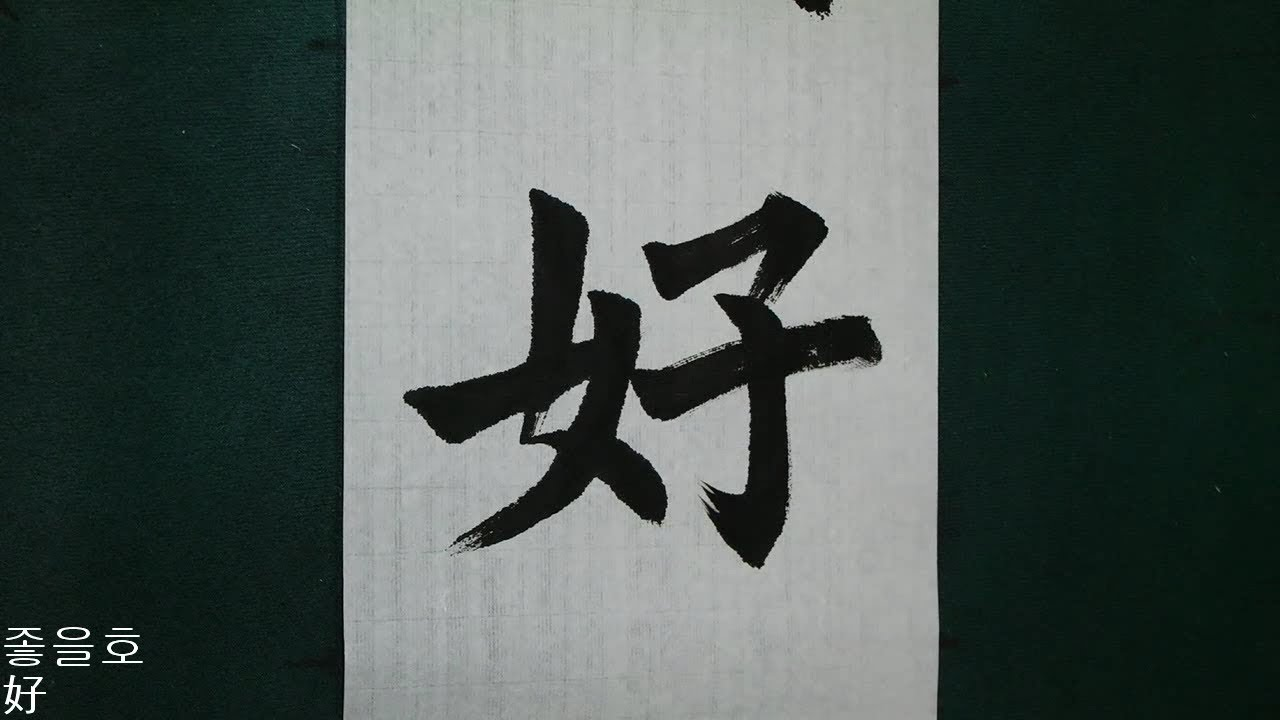 書道 書法 楷書 張猛龍碑 50 장맹룡비 서예 붓글씨 calligraphy - YouTube