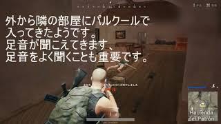 【PUBG】 砂漠マップ 大激戦区「パトロン」攻略法!