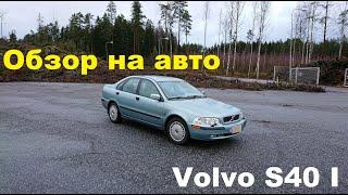 Volvo S40 I - подробный обзор, тест-драйв.  На что обратить внимание при покупке?