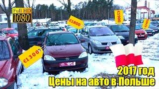 Шокирующие цены. Авторынок в Польше. 2017 год. Цены на авто с Польши