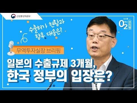 [O2 브리핑] 일본의 수출규제 3개월, 우리 정부의 입장은?