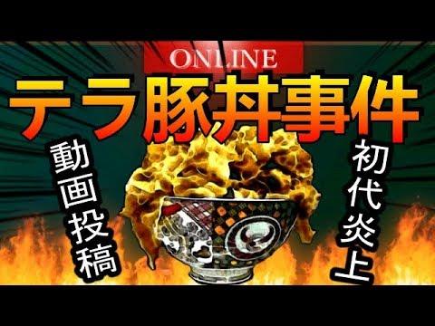 【元祖バカッター】日本で初めて炎上した動画