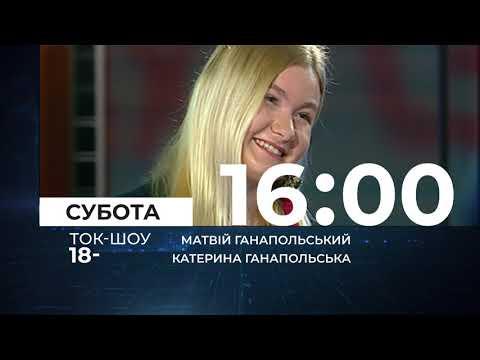 """Анонс Ток-шоу """"18-"""""""