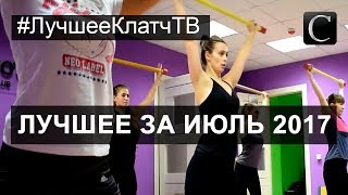 Лучшее Clutch TV За Июль 2017 Новости Проекты Кострома Иваново Ярославль