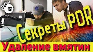 Как удалить вмятину / Секреты PDR / Ремонт без покраски