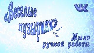 """""""Мыльная опера"""" Галины Клевцовой. Мыло ручной работы."""