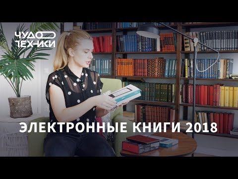 Какую читалку купить в 2018 году?