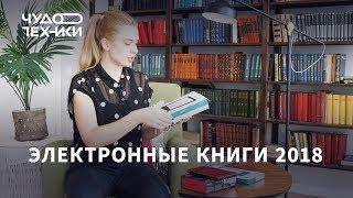 видео Как выбрать электронную книгу для школьника