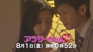 2014年8月1日(金)放送】 毎週金曜深夜0時52分~ 第2話 あらすじ アラサ...