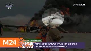 Появились кадры спасения из огня пилотом SSJ 100 напарника - Москва 24