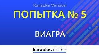 Download Попытка № 5 - ВиаГра (Karaoke version) Mp3 and Videos